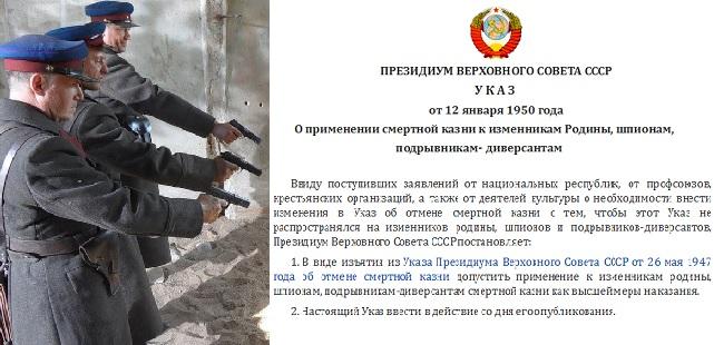 """Их имена не внесли в """"Бесмертный полк"""", их расстреляли как предателей Родины"""