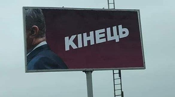 На Украине появились билборды с уходящим Порошенко и словом «Конец»