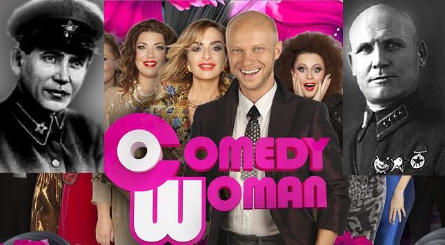 Comedy Woman снова оскорбили участников Великой Отечественной войны
