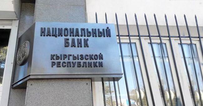 Банки Киргизии приостанавливают работу