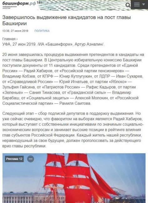 Председатель ЦИК Башкирии признала факт незаконной агитации за Хабирова